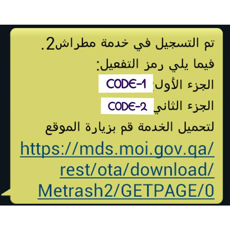 Metrash2 SMS