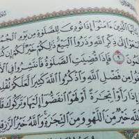#05 Ayat-ayat AlQuran Sering Dibaca Imam Sholat